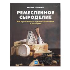 """Книга """"Ремесленное сыроделие"""""""